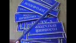 Кабинетные таблички для Одесской железной дороги.(Таблички на кабинеты заказать, купить, посмотреть цены на r-mix.com.ua., 2013-11-02T19:17:02.000Z)