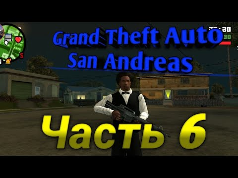 Grand Theft Auto San Andreas прохождение #6