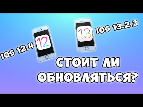 IPHONE SE: IOS 12.4 VS IOS 13.2.3 - СРАВНЕНИЕ