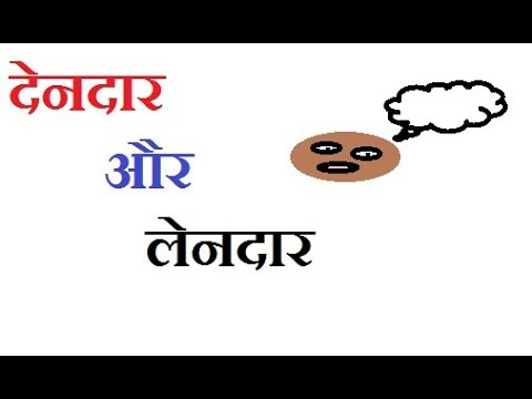 Debtors and Creditors in hindi