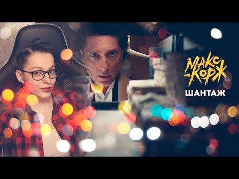 Макс Корж - Шантаж (Official video) | Реакция