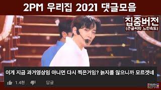 2PM(투피엠) 우리집 2021ver 댓글모음 - (2)