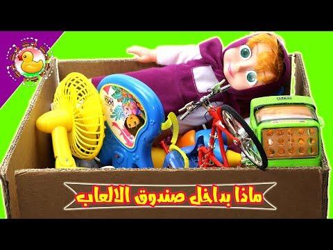 العاب اطفال - ماذا بداخل صندوق الالعاب ؟!