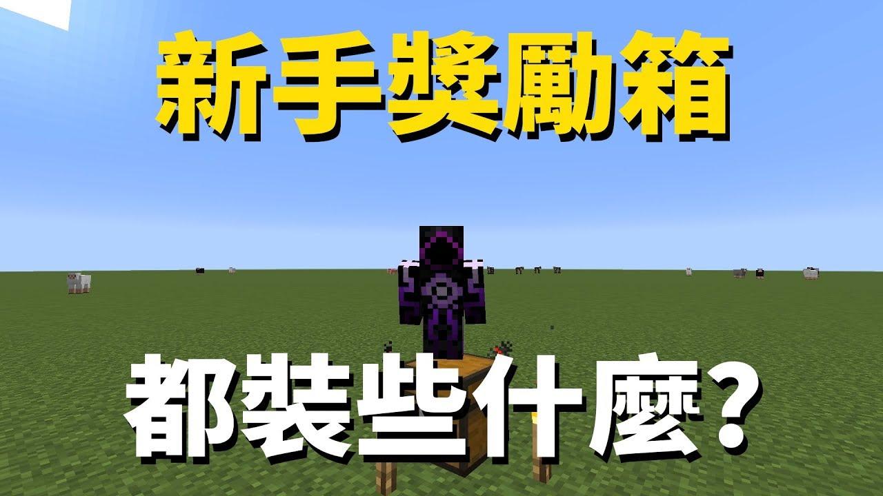Minecraft 新手獎勵箱 都裝些什麼? - YouTube