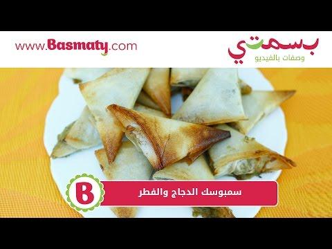 سمبوسك الدجاج والفطر - Chicken Samosa with Mushrooms