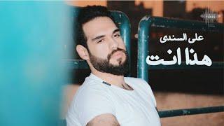 علي السندي - هذا انت (حصرياً) | 2019
