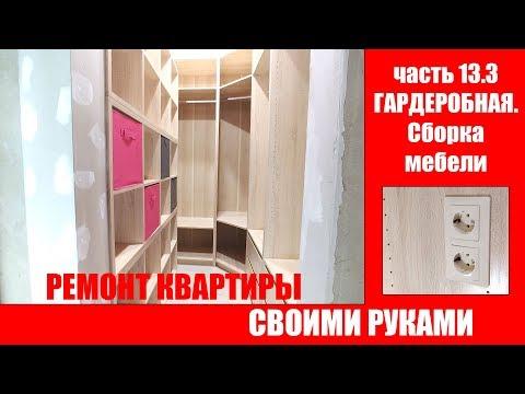 гардеробная комната иркутск