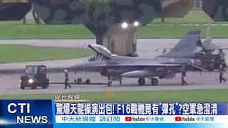 """【每日必看】驚爆天龍操演出包! F16戰機竟有""""彈孔""""?空軍急澄清 @中天新聞 20211020"""