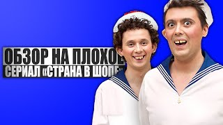 ОБЗОР НА ПЛОХОЕ - Сериал СТРАНА В SHOPE