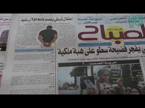 قراءة في أبرز عناوين الصحف المغربية الصادرة اليوم