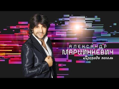 Александр Марцинкевич  - Пропади печаль (Альбом 2019)