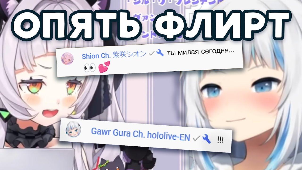 [RU SUB] Гура и Шион флиртуют на протяжении 2 минут