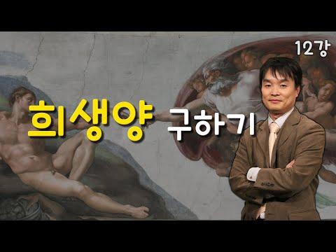 [김학철 교수의 성서 속 미술관 12강]  희생양 구하기