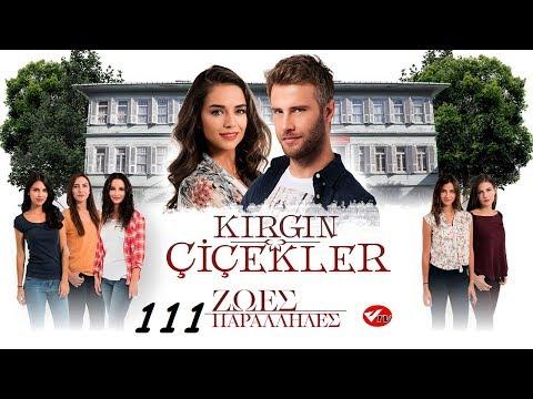 KIRGIN CICEKLER-ΖΩΕΣ ΠΑΡΑΛΛΗΛΕΣ 111 PROMO 3 (ΤΗΛ ΕΠ)
