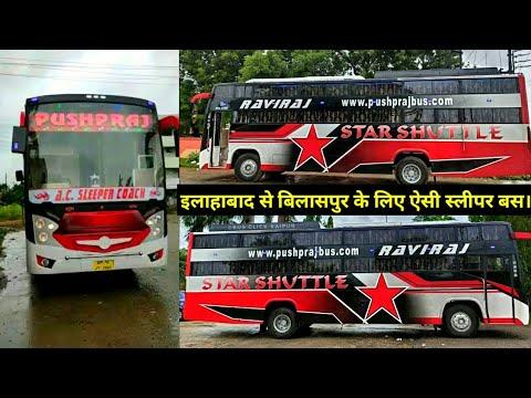 Allahabad To Bilaspur New Pushpraj Ac Sleeper Bus Service À¤‡à¤² À¤¹ À¤¬ À¤¦ À¤¸ À¤¬ À¤² À¤¸à¤ª À¤° À¤œ À¤¨ À¤µ À¤² À¤à¤¸ À¤¬à¤¸ Youtube