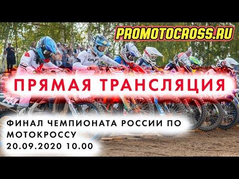 Чемпионат России по