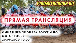 Чемпионат России по мотокроссу! ФИНАЛ