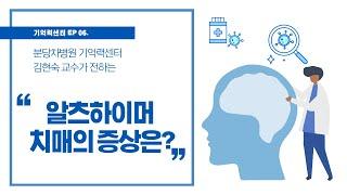 [기억력센터] 알츠하이머 치매 초기 증상은? (알츠하이…