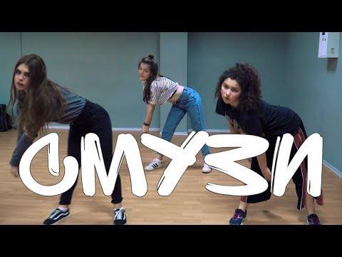 The Limba - СМУЗИ  | JAZZ FUNK (Анастасия Стрельбицкая)