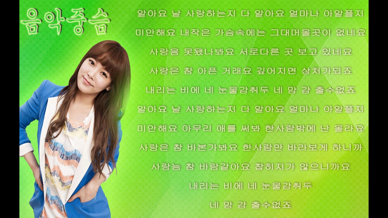 Download Soyeon sweet song-I Know 티아라 수연