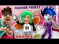 watch he video of FGTEEV Fashion Frenzy ROBLOX #35! Silly Scary Famous Celebrity Dress Up Game! Chase vs Lexi vs Duddy