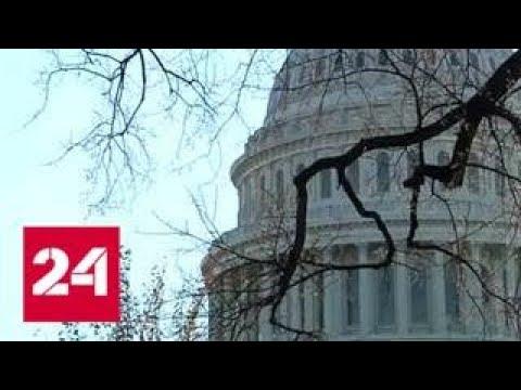 Из-за отсутствия финансирования федеральные ведомства США прекратили работу - Россия 24