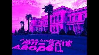 ЛИВАДИЙСКИЙ ДВОРЕЦ 31 декабря на НОВЫЙ ГОД 2020 ЛИВАДИЯ НГ 2020 Алупка Алупка 2020 Ливадия 2020