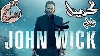 تحميل فيلم john wick