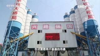 20170629 走近科学  超级悬索桥(下)