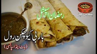 Bar B Q Chicken Roll باربی کیو چکن رول Ramazan Special Recipe in (Punjabi Kitchen)