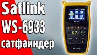 Satlink WS 6933 Обзор DVB-S2 прибора для настройки спутникового ТВ. Сатфаиндер