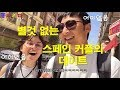 [국제커플] /외국인여친과 명동 데이트/네번째 브이로그.International Couple/4.Vlog ...