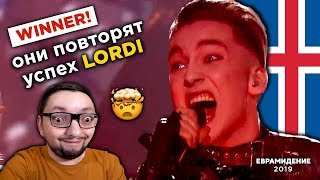 Hatari  - Hatrið mun sigra  (Iceland) Евровидение 2019 | REACTION (реакция)