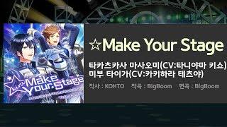 [보이프렌드(베타)반짝이는노트] ☆Make your stage screenshot 5