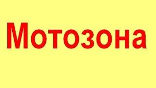 Купить качественные запчасти для велосипедов мопедов скутеров велозона Александрия(, 2015-06-04T09:33:10.000Z)