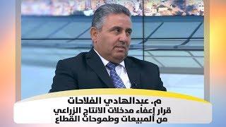 م. عبدالهادي الفلاحات - قرار إعفاء مدخلات الانتاج الزراعي من المبيعات وطموحات القطاع
