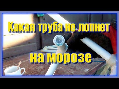 Лопнут ли трубы с водой на морозе