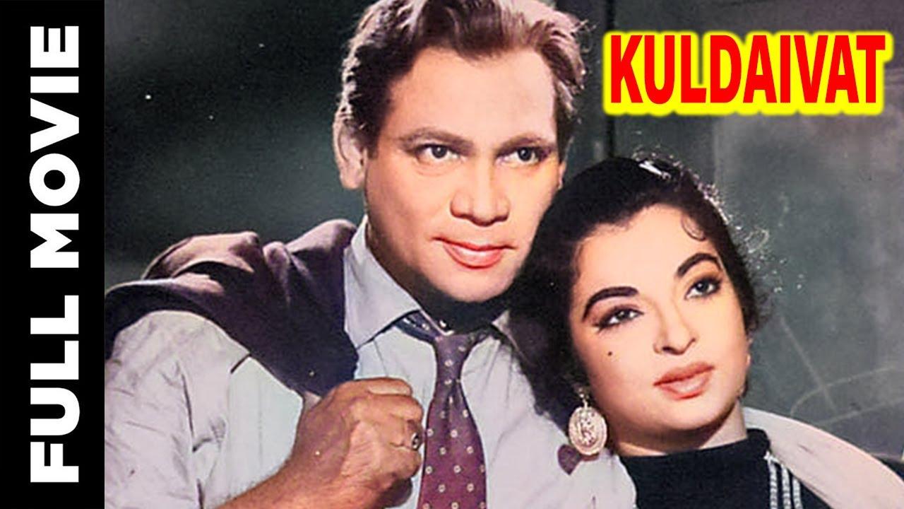 Kuldaivat (1955) Full HD Movie   Heera Sawant, Vinodini