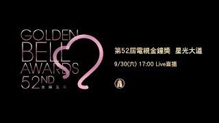 2017第52屆電視金鐘獎星光大道現場LIVE直播
