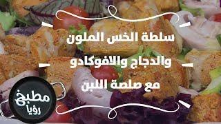 سلطة الخس الملون والدجاج والافوكادو مع صلصة اللبن - ديما حجاوي