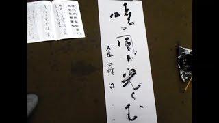 書道専門学校 公認 西村学園/日本書道教育 山濤会 が毎月発行している競...