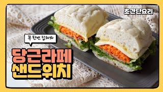당근라페 치아바타 샌드위치 만드는법 초간단 샌드위치요리