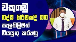 වකුගඩු බද්ධ කිරීමකදී ඔබ සැලකිලිමත් වියයුතු කරුණු | Piyum Vila | 29 - 09 - 2021 | SiyathaTV Thumbnail