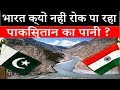 Why India not cancelling Indus Water Treaty