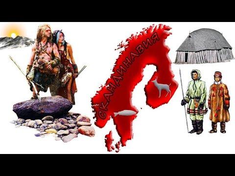 Скандинавия, история и интересные факты о первом заселении древними людьми после ледникового периода