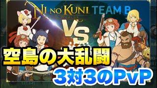 【ニノクロ】空島の大乱闘 3体3のPvP面白いぞ! ニノ国 クロスワールド