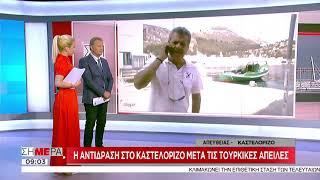 Σήμερα   Οι αντιδράσεις στο Καστελόριζο μετά τις τουρκικές προκλήσεις   19/06/2019