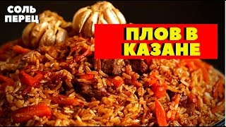 Плов Узбекский в казане. Простой и очень вкусный рецепт плова в казане на костре. узбекская кухня