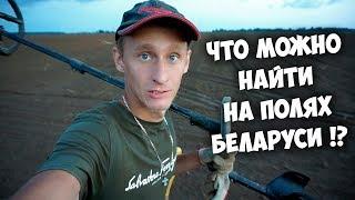 Что можно найти на полях в Беларуси !? Хроники копа.