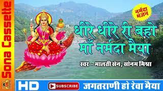 Dheere Dheere Ri Bahon Maa Narmada Maiya #Latest Narmada Mata Bhajan 2018 #Malti Sain , Sonam Mishra